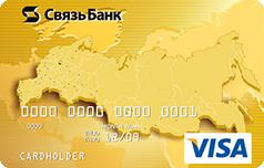 Дебетовая Виза Голд от Связь-Банка