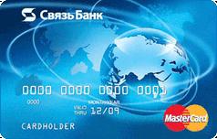 Дебетовые Классические Виза и Мастеркард от Связь-Банка