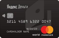 Дебетовая Я-Кард от Яндекс-Деньги