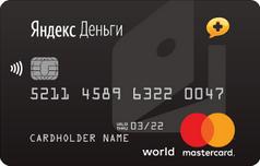 Дебетовая Я-Кард с плюсом от Яндекс-Деньги