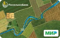 Дебетовая для военнослужащих карта Россельхозбанка