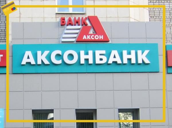Оплатить кредит аксон банк