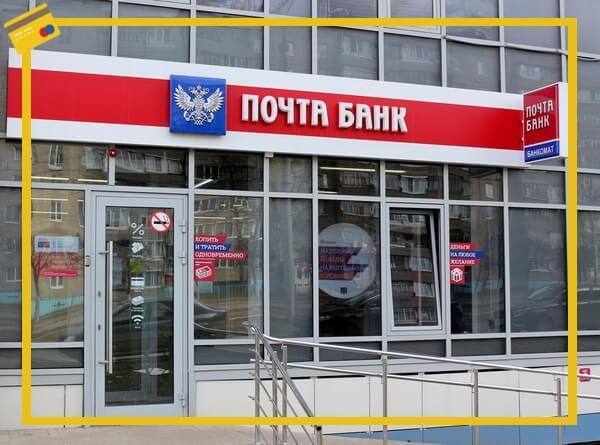 Виды дебетовых карт Почта Банка
