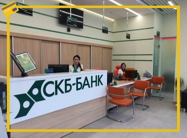 Виды дебетовых карт СКБ-Банка