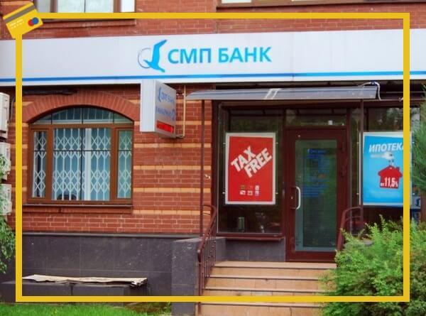 Виды дебетовых карт СМП Банка