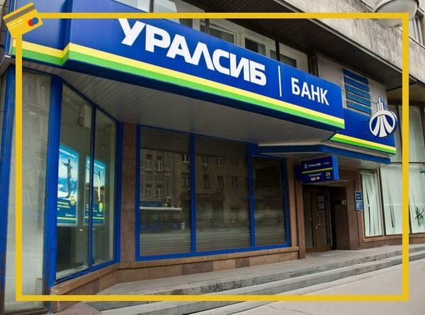 Виды дебетовых карт Уралсиб банка
