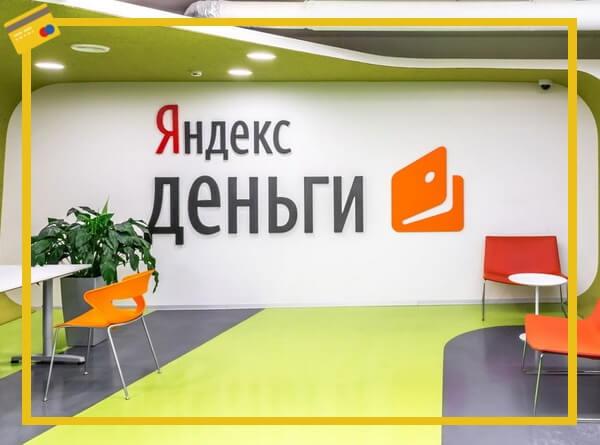 Виды дебетовых карт ЯндексДеньги