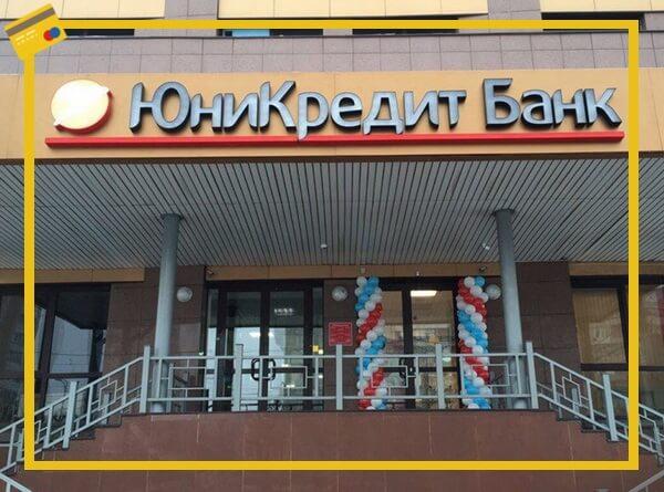 Виды дебетовых карт ЮниКредит Банка