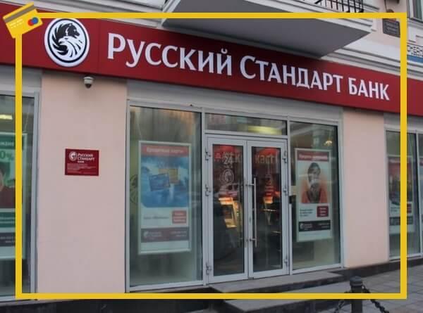 Виды дебетовых карт банка Русский Стандарт