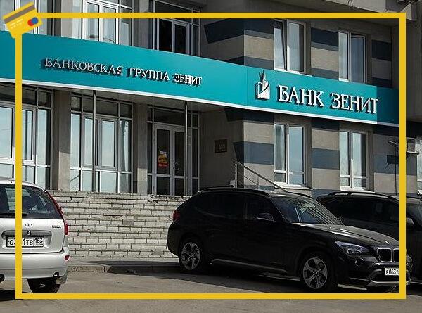 зенит банк кредитная карта онлайн заявка какие банки казахстана дают кредит с 18 лет