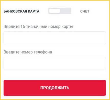 Вход в Интернет-банк Росбанка