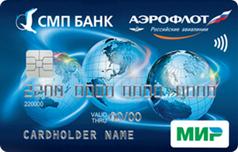Кредитка Аэрофлот МИР классическая от СМП Банка