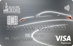 Кредитка Автокарта Платинум банка Зенит