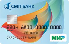 Кредитка МИР классическая от СМП Банка