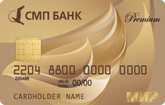 Кредитка МИР премиальная от СМП Банка