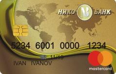 Кредитка Мастеркард Голд от Нико-Банка