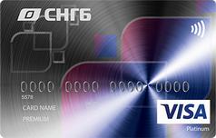 Кредитка Виза Платинум Премиум от Сургутнефтегазбанка