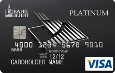Кредитка Виза Платинум банка Зенит