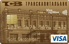Кредитка Visa Gold от Транскапиталбанка