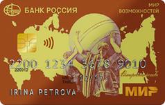 Кредитка от банка Россия