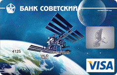 Кредитка от банка Советский