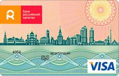 Классическая кредитка банка Российский капитал