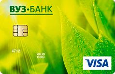 Кредитка с льготным периодом от ВУЗ-Банка