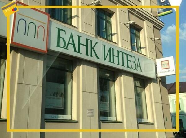 Виды кредитных карт Банка Интеза