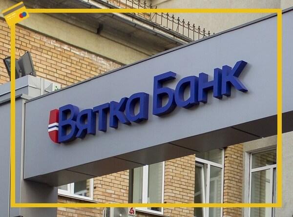 Виды кредитных карт Вятка-Банка
