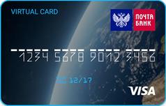 Виртуальная онлайн карта 2.0 Почта Банка