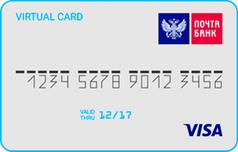 Виртуальная онлайн карта Почта Банка
