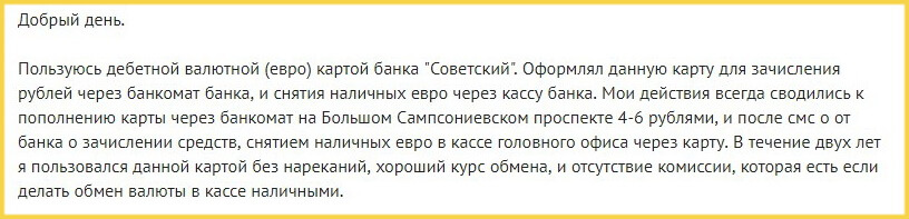 Отзыв клиента о дебетовой карте Банка Советский