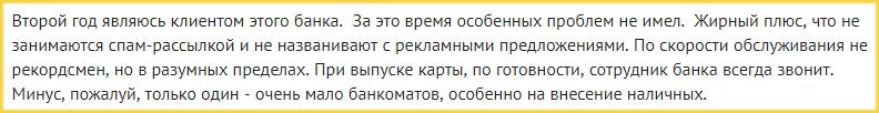 Отзыв клиента о дебетовой карте Газпромбанка