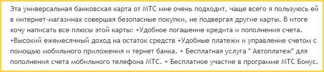 Отзыв клиента о дебетовой карте МТС банка