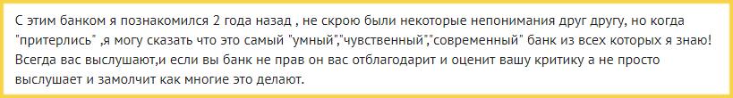 Отзыв клиента о дебетовой карте Мособлбанка