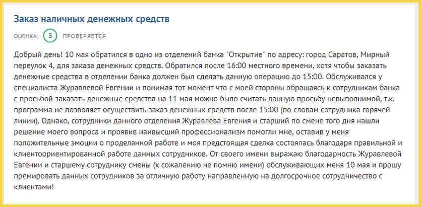 Отзыв клиента о дебетовой карте банка Открытие