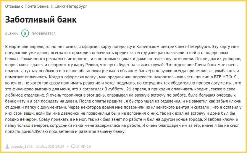 Отзыв клиента о дебетовой карте Почта Банка