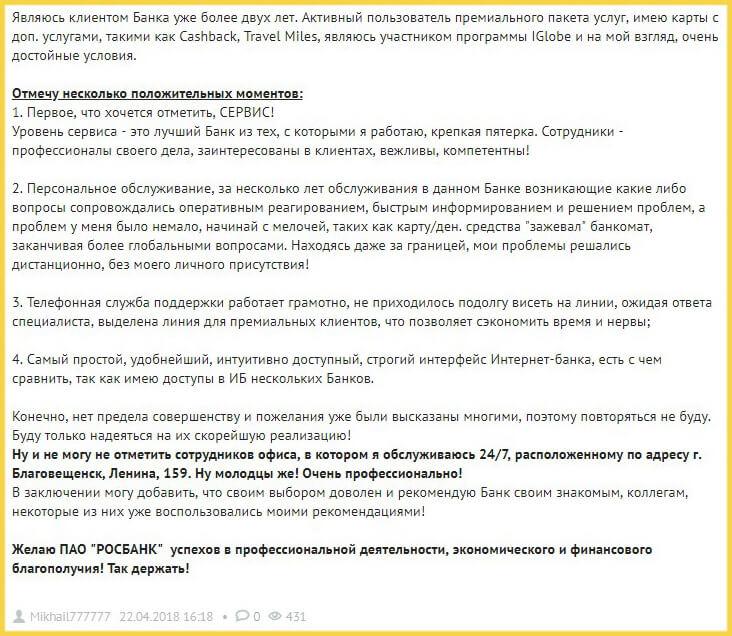 Отзыв клиента о дебетовой карте Росбанка