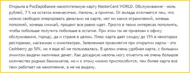 Изображение - Дебетовые карты росевробанка Otzyv-o-debetovoj-karte-Rosevrobanka
