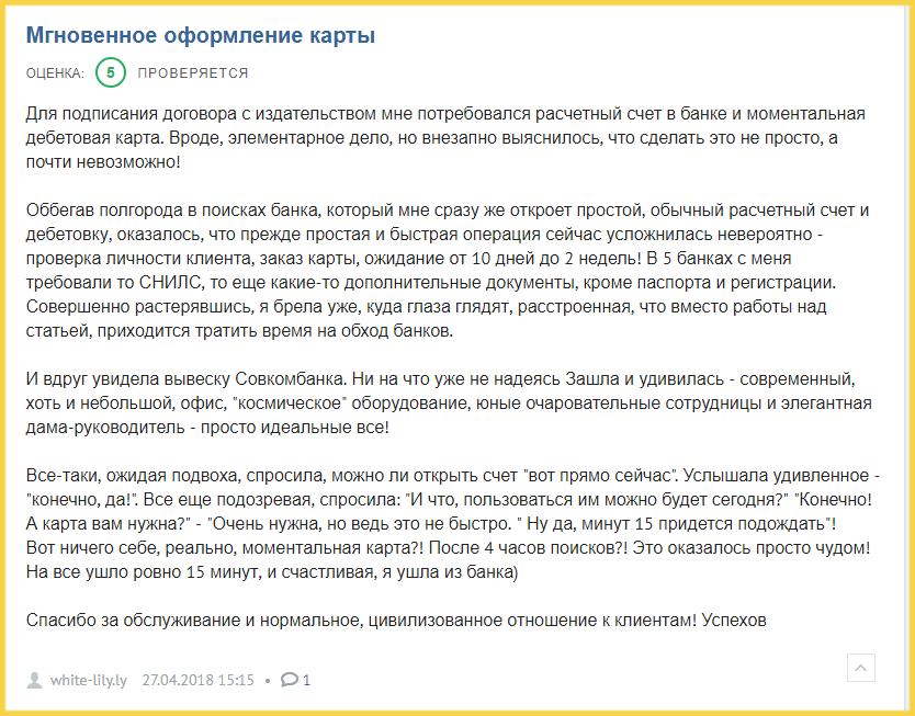 Отзыв клиента о дебетовой карте Совкомбанка