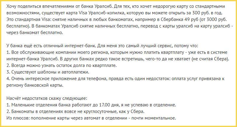 Отзыв клиента о дебетовой карте банка Уралсиб
