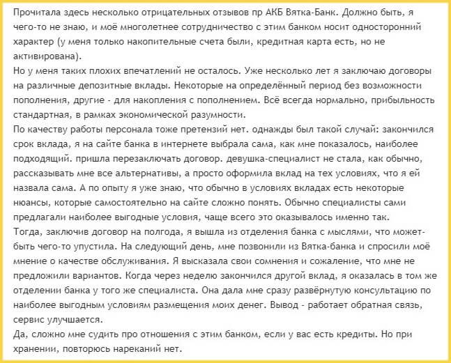 Отзыв клиента о дебетовой карте Вятка Банка