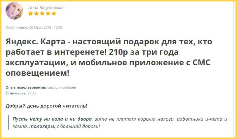 Отзыв клиента о дебетовой карте ЯндексДеньги