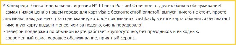 Отзыв клиента о дебетовой карте ЮниКредит Банка