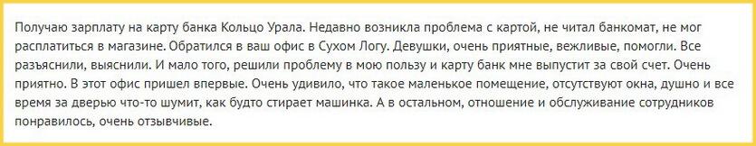 Отзыв клиента о дебетовой карте банка Кольцо Урала