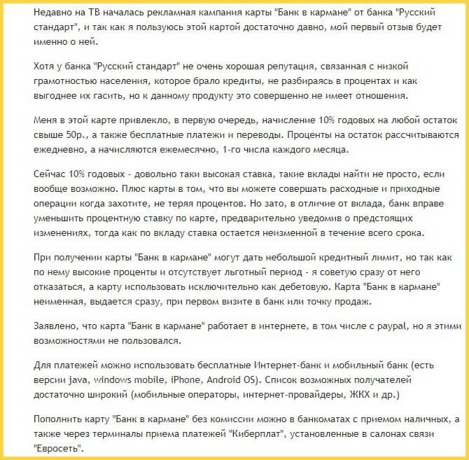 Отзыв клиента о дебетовой карте Банка Русский Стандарт