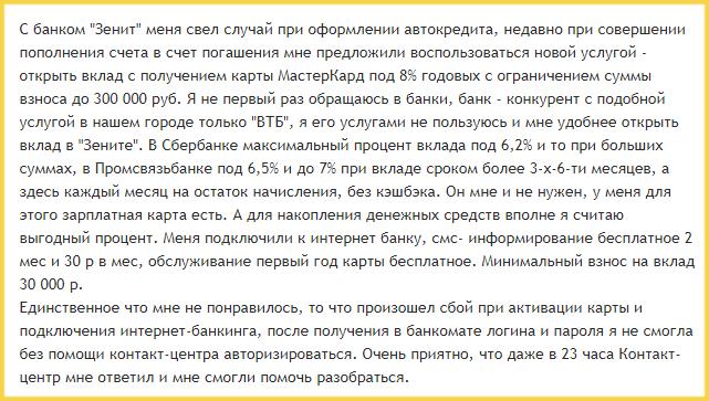 Отзыв клиента о дебетовой карте банка Зенит