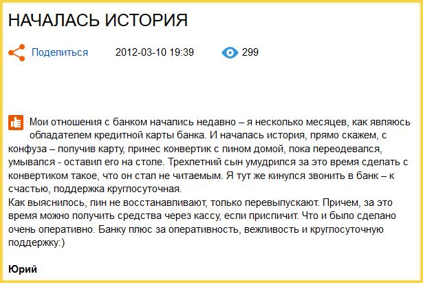 Изображение - Как оформить кредитную карту абсолют банка Otzyv-o-kreditke-Absolyut-banka