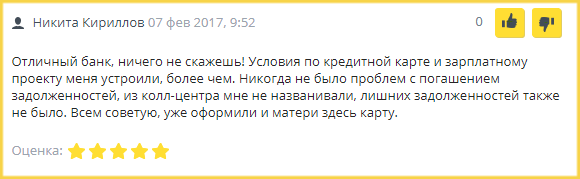 Отзыв клиента о кредитной карте банка Российский капитал