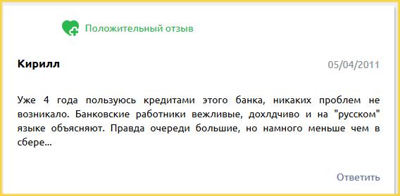 Отзыв клиента о кредитной карте Саровбизнесбанка